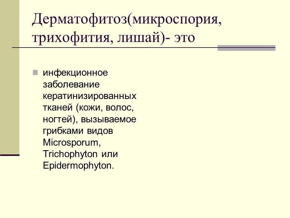 Дерматофитоз
