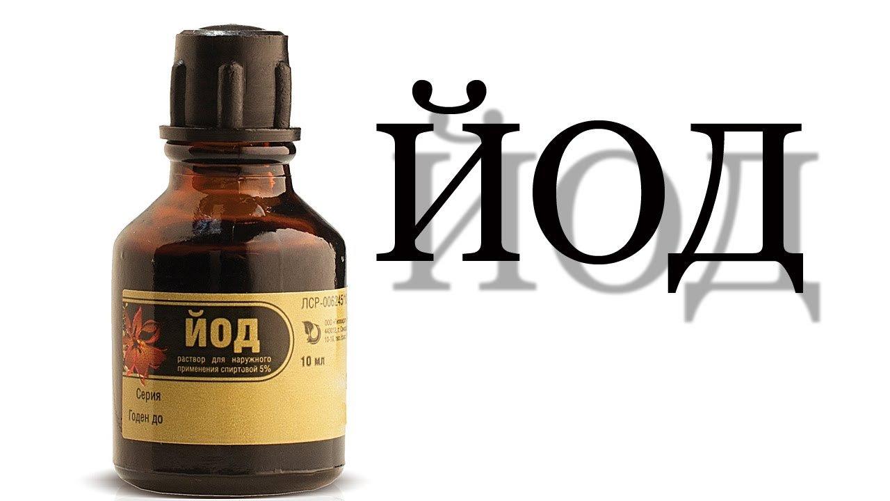 При лечении лишая можно использовать йод